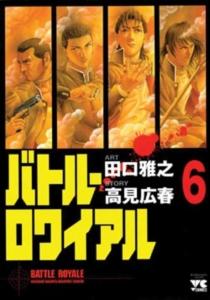 Battle royale - MasayukiTaguchi