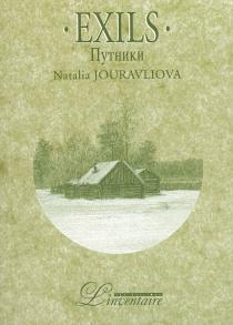Exils - NataliaJouravliova