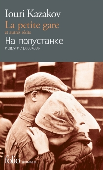 La petite gare : et autres récits - Iouri PavlovitchKazakov
