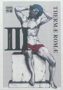 Thermae Romae - MariYamazaki