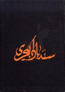 Sinbad, coffret tomes 1 à 3 - PierreAlary