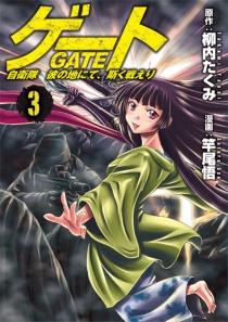 Gate : au-delà de la porte - SaoSatoru