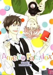 Ameiro paradox - IsakuNatsume