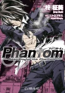 Phantom - MasakiHiragi