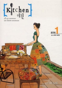 Kitchen - Joo-Hee Jo