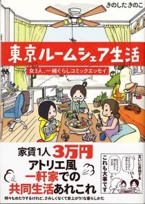 Tokyo room : la vie en colocation - KinikoKinoshita