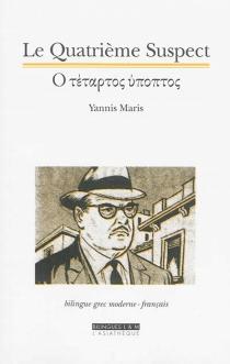 Le quatrième suspect| O tétartos ypoptos - YannisMaris