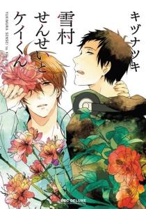 Yukimura sensei to Kei kun - NatsukiKizu