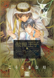 Arrogant prince et secret love - Naduki Koujima