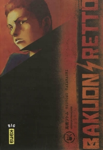 Bakuon rettô - TsutomuTakahashi