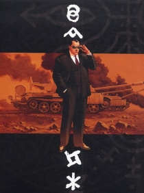 Histoire secrète : tome 27 - IgorKordey
