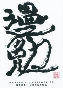 Artbook Urasawa - NaokiUrasawa