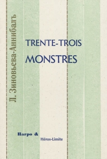 Trente-trois monstres - LydiaZinovieva-Annibal