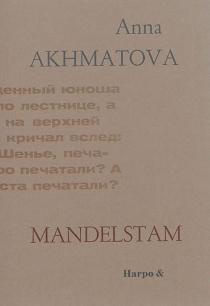 Mandelstam - Anna AndreevnaAkhmatova