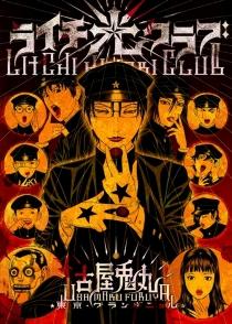 Litchi Hikari Club - UsamaruFuruya
