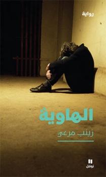 L'abîme (en arabe) - ZeinabMerhi