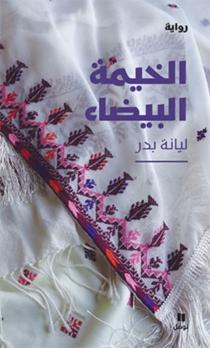 La tente blanche (en arabe) - LianaBadr