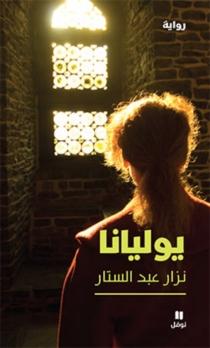 Juliana (en arabe) - NizarAbdelsattar