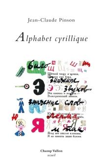 Alphabet cyrillique - Jean-ClaudePinson